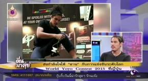 C3YoYodesign's Pornpinit Sanprasert on TV