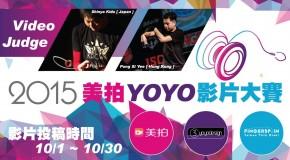 C3yoyodesign Presents: 2015 Meipai Yoyo Video Contest Promo Clip
